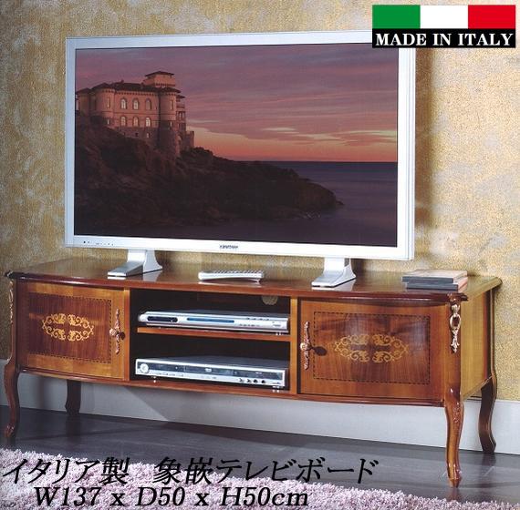 展示現品売り尽くしセール イタリア製 テレビ台 テレビボード 4320