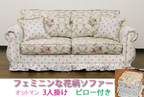 【処分特価】 ソファー 3人掛けソファー オットマンセット 花柄 かわいい  518/I