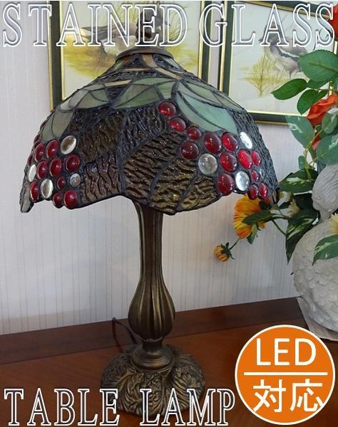 ランプ  アンティークランプ ステンドグラスランプ テーブルランプ 卓上ランプ 008E