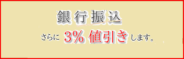 銀行振り込みは3%のお得