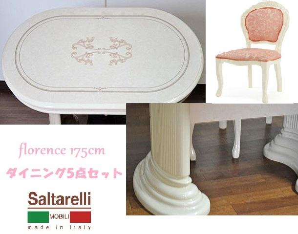 サルタレッリ フローレンス イタリア製 ダイニング5点セット テーブル椅子セット アイボリー 白 ピンク 175cm DT34/IDCA10