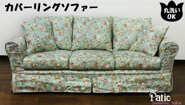 【処分特価】 花柄 3人掛けソファー カバーリングソファ 替えカバー付き 104M4