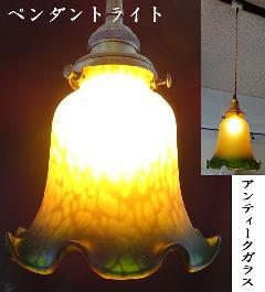 【アウトレット】ペンダントコード 吊りランプ007B