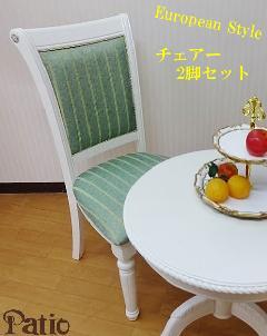 【アウトレット】白いチェアの2点セット 539