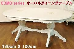 COMO�Uダイニングテーブル ホワイト家具180