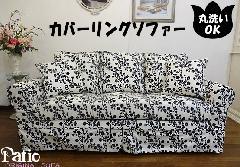 3人掛けの白いソファー104S1