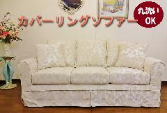 3人掛けの白いソファー104R