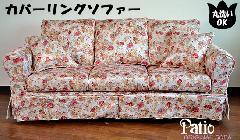 【処分特価】 ソファー 輸入 3人掛け 花柄104/AX47 カバーリングソファー