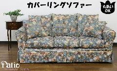 花柄 3人掛けソファー104G3 カバーリングソファ      通常価格79800円より20%OFF