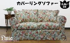 【在庫処分】花柄ソファ 2人掛けと洗い替えようカバーセット付き 104/B