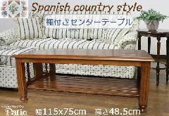 処分特価  カントリースタイルのリビングテーブル704