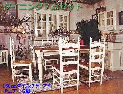 輸入家具 カントリー 白家具 ダイニングセット 7点セット133.131-I