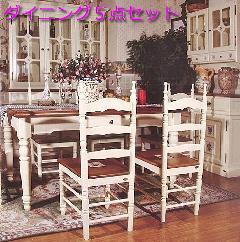処分特価  輸入家具 カントリー 白家具 ダイニングセット 5点セット132.131-I