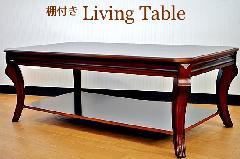 アウトレット リビングテーブル センターテーブル 茶色 795/W