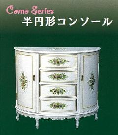 お買い得品 アウトレット 白い輸入家具 コンソール114