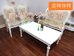 処分特価  ヨーロピアン リビングテーブル 890/I