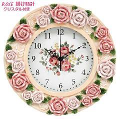 おしゃれな薔薇の壁掛け時計 インテリア時計   TAB711