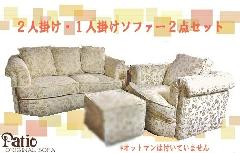 処分特価  高級ソファーの応接セット 2人掛けと1人掛け 330