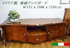 【展示現品売り尽くしセール】テレビボード、テレビキャビネット5408