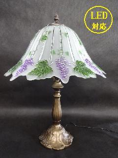 ランプ LED対応 アンティークランプ テーブルランプ 卓上ランプ ガラスシェード 葡萄 ぶどう020C