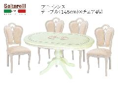 サルタレッリ フローレンス イタリア製 ダイニング5点セット テーブル椅子セット ロココ調 姫系 白 アイボリー  145cm DT35I DCF40BE