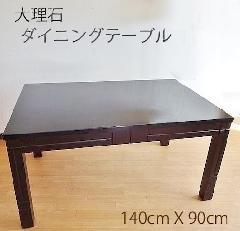 【お持ち帰り特価】【アウトレット】黒の大理石ダイニングテーブル 食卓テーブル ブラック 140cm DT500B