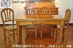 アウトレット 展示現品処分特価  輸入家具 カントリー ダイニングセット 5点セット 140cm132.199-W