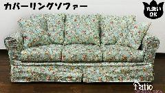 【処分特価】 花柄 3人掛けソファー カバーリングソファ 104M4