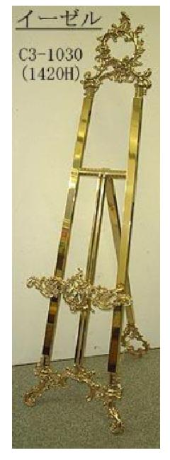 真鍮 イーゼル パネルスタンド C3-1030