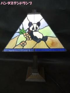 テーブルランプ 卓上ランプ 照明 アンティークランプ クラシックランプ レトロ  贈り物 プレゼント アンティーク クラシック インテリア 雑貨 小物 輸入雑貨 動物 パンダ かわいい 132573