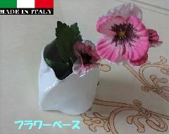 イタリア製のフラワーベース 花瓶 お洒落 白 ホワイト 281-FP-405