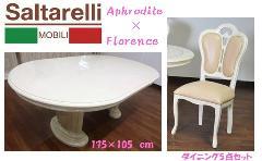 サルタレッリ  イタリア製 ダイニング5点セット テーブル椅子セット アイボリー 白 合皮 175cm DTP100IDCF41