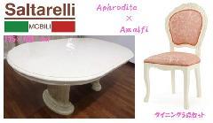 サルタレッリ  イタリア製 ダイニング5点セット テーブル椅子セット アイボリー  ピンク 175cm DTP100IDCA10