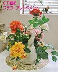 アレンジフラワー 花、造花 F400