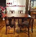 ダイニング伸長式5点セット  テーブル&椅子セット 341 DC313