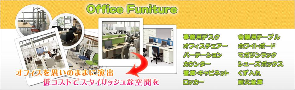 オフィス家具、各種取扱い中!