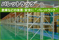 工場、倉庫用にパレット用のラック