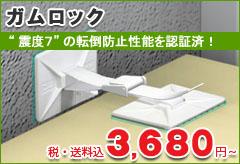 地震対策に、家具固定器具!ガムロック