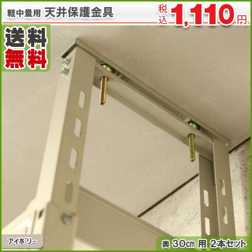 軽中量棚用 天井突っぱり保護金具 D300
