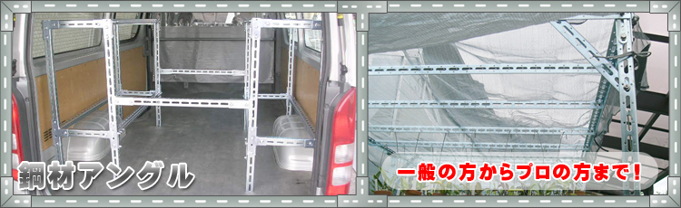 鋼材アングル・カラーアングル 購入金額55,000円以上 送料無料
