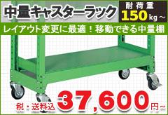中量キャスターラック 耐荷重150キロ