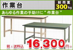 作業台!作業に応じて特殊天板をお選び下さい