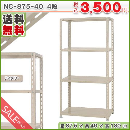NC-875-40 4段