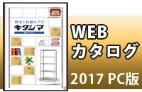 2017webカタログ