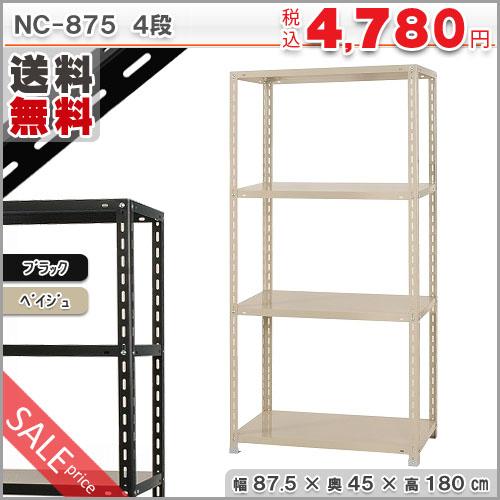 NC-875 4段