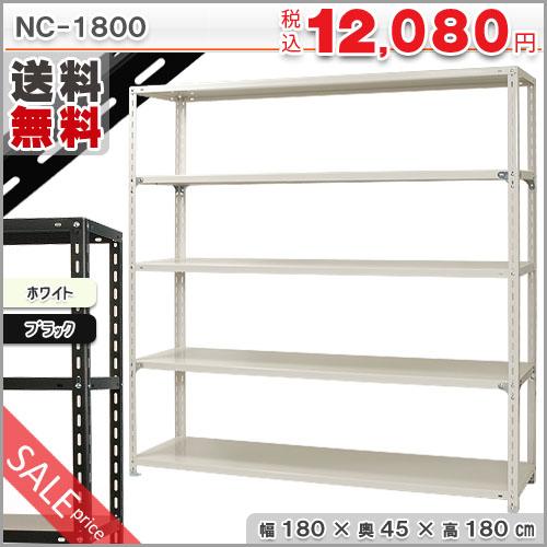 特売 NC-1800
