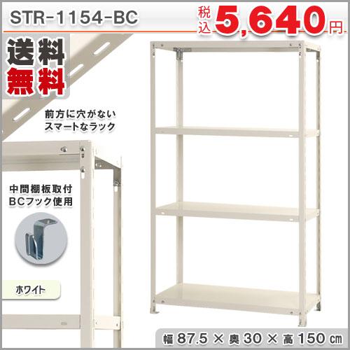 スマートラック STR-1154-BC