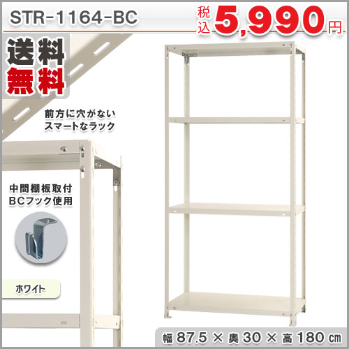 スマートラック STR-1164-BC