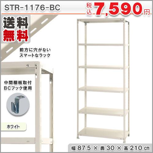 スマートラック STR-1176-BC