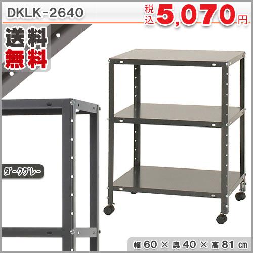 DKLK-2640